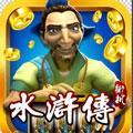 """游戏厅的""""水浒传"""""""