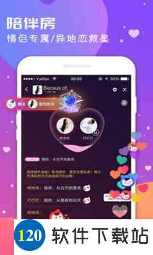 语玩手机版app最新在线撩妹下载