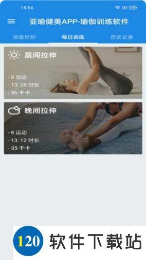 亚瑜健美app计划锻炼免费下载