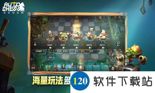 多多自走棋最强阵容最新下载中文版