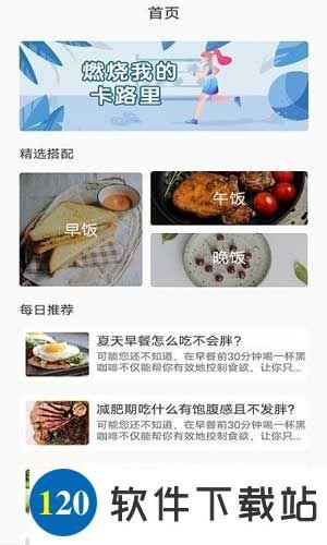 2021一日三餐app规划安卓下载