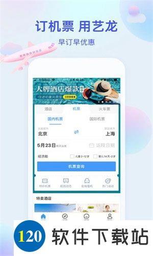 艺龙旅行特价机票安卓下载最新版