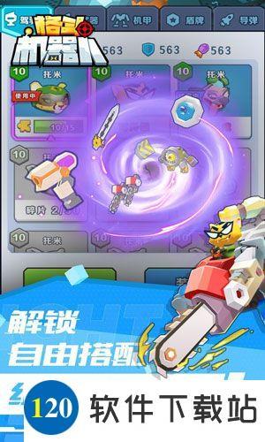 格斗机器人无限金币汉化版最新下载
