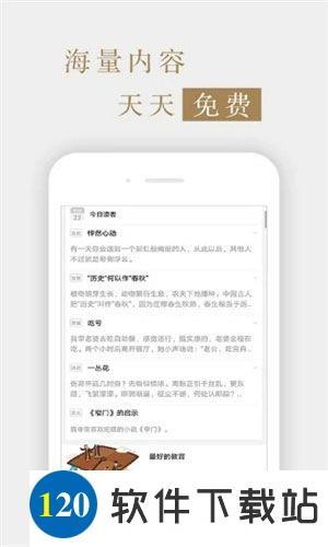 读者杂志心灵鸡汤手机版app下载