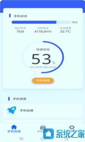 宇浩清理助手app极速删减安卓下载