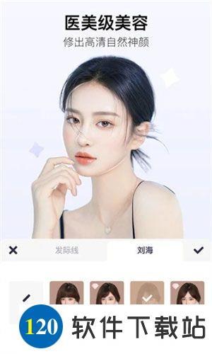 美图秀秀快捷修图最新下载纯净版