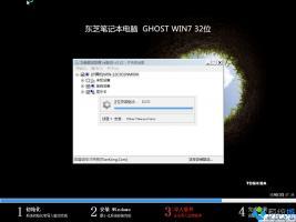 最好用的windows7 32位纯净旗舰版哪里下载