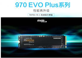高端玩家游戏首选,三星970EVO PLUS性能出众