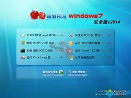 win7原版光盘镜像下载_win7原版光盘镜像下载推荐