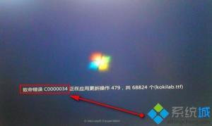 "Win7开机提示""致命错误c0000034,正在应用更新操作""怎么办"