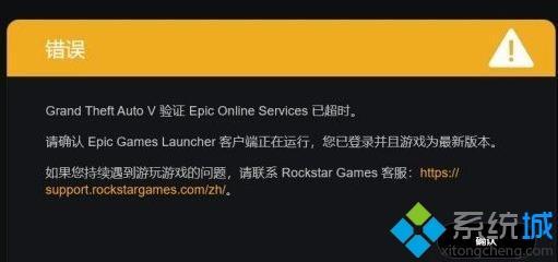 epic玩gta5时验证超时如何解决_GTA5验证Epic超时解决步骤