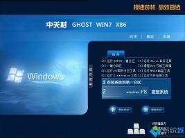 win732位iso镜像下载_win732位系统下载推荐