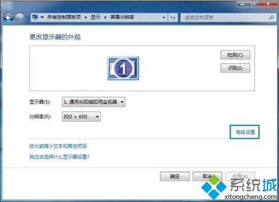 win7电脑屏幕刷新闪屏如何解决_win7电脑一刷新就闪屏的处理办法