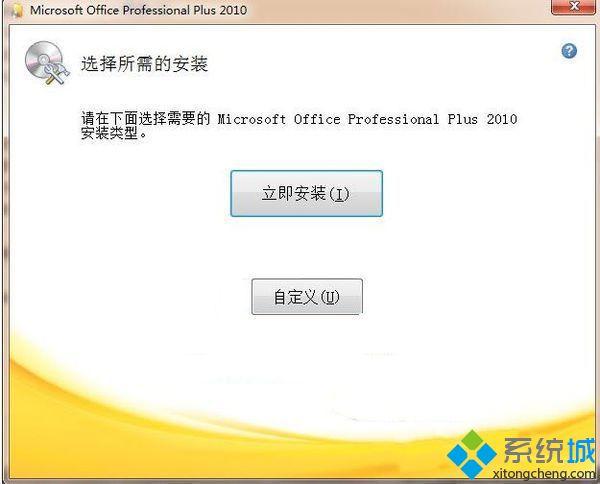 office2016再安装2010可以吗_电脑有office2016再装2010的方法