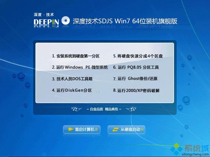 windows7微软官网下载_微软官网win7系统下载地址