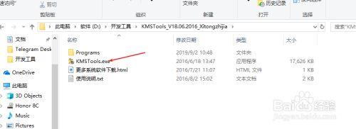 小编教你使用KMSTools工具安装office2016的方法
