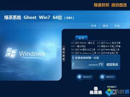 windows7纯净旗舰版64位下载哪个网站好