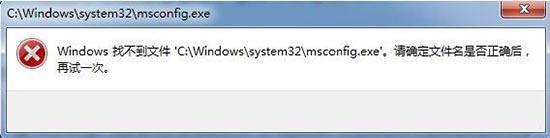 win7系统执行msconfig命令却提示windows找不到文件如何解决