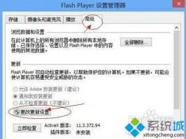 Win8系统flash插件如何升级 win8升级flash插件的步骤